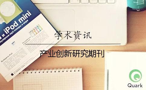 产业创新研究期刊