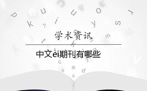 中文ei期刊有哪些