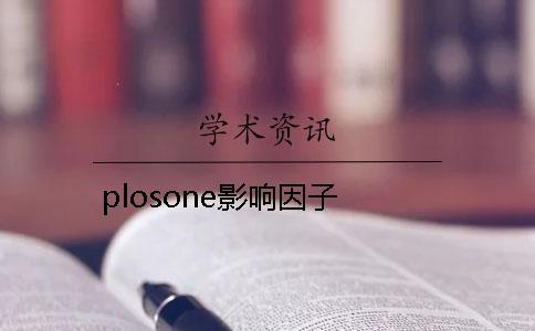 plosone影响因子