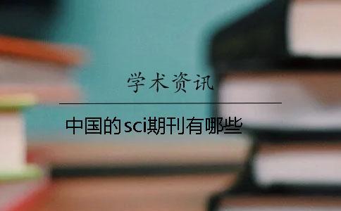 中国的sci期刊有哪些