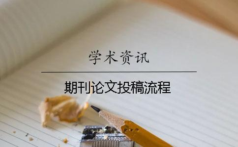 期刊论文投稿流程