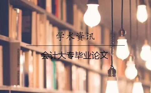 会计大专毕业论文