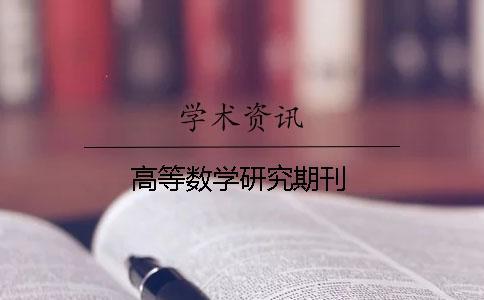 高等数学研究期刊