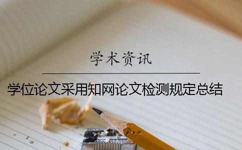 学位论文采用知网论文检测规定总结 学位论文检测只针对论文