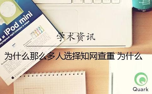 为什么那么多人选择知网查重? 为什么选择中国知网