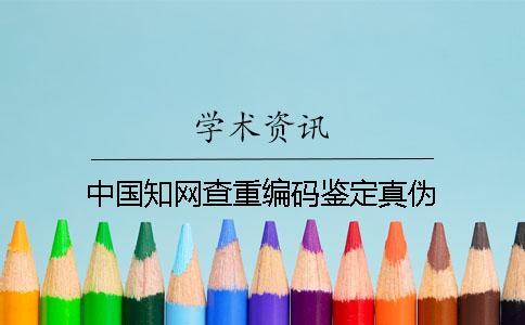 中国知网查重编码鉴定真伪