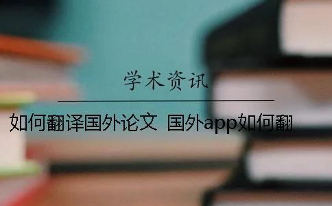 如何翻译国外论文 国外app如何翻译