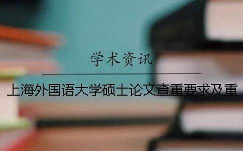 上海外国语大学硕士论文查重要求及重复率