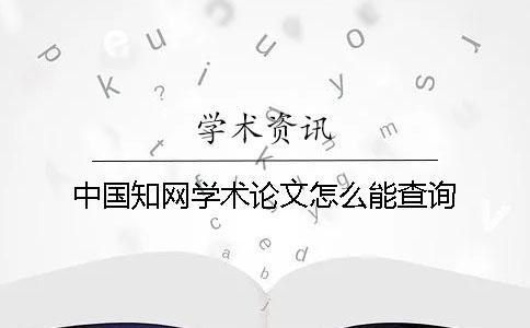 中国知网学术论文怎么能查询
