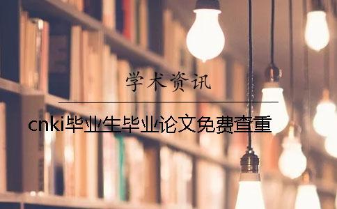 cnki毕业生毕业论文免费查重