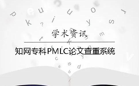 知网专科PMLC论文查重系统
