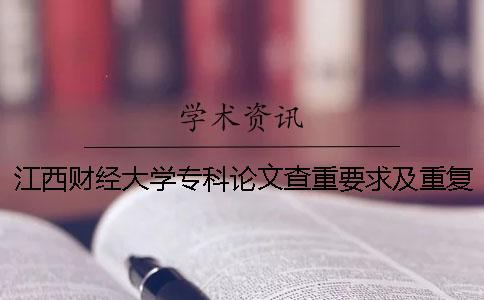 江西财经大学专科论文查重要求及重复率一