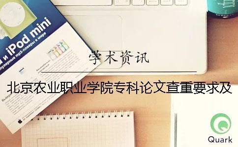 北京农业职业学院专科论文查重要求及重复率 北京农业职业学院是专科还是本科
