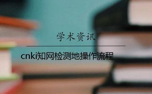 cnki知网检测地操作流程