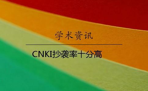 CNKI抄袭率十分高