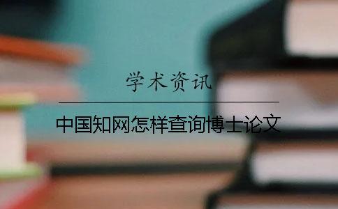 中国知网怎样查询博士论文