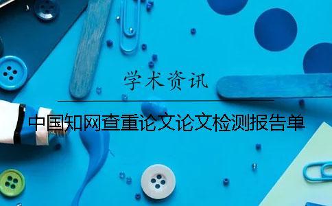 中国知网查重论文论文检测报告单