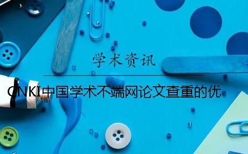 CNKI中国学术不端网论文查重的优势是哪一个??