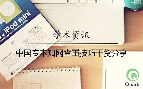 中国专本知网查重技巧干货分享