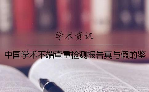 中国学术不端查重检测报告真与假的鉴别