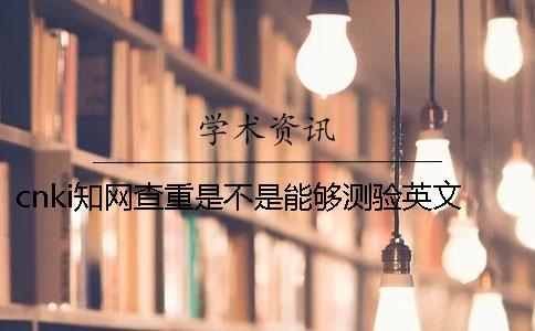 cnki知网查重是不是能够测验英文呢?