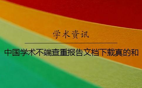 中国学术不端查重报告文档下载真的和假冒的验证建议验证多少次