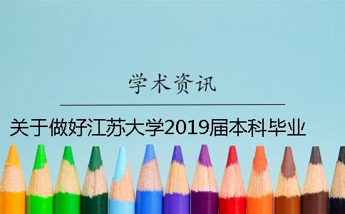 关于做好江苏大学2019届本科毕业设计(论文)选题及开题工作的通知