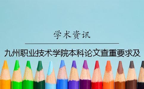 九州职业技术学院本科论文查重要求及重复率