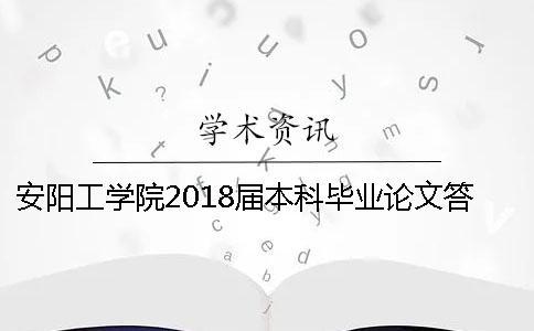 安阳工学院2018届本科毕业论文答辩的通知