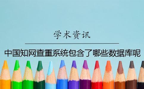 中国知网查重系统包含了哪些数据库呢?
