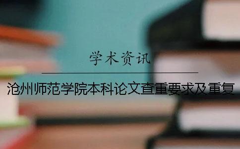 沧州师范学院本科论文查重要求及重复率 沧州师范学院论文查重用什么