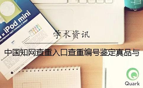 中国知网查重入口查重编号鉴定真品与赝品的