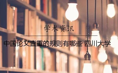 中国论文查重的规则有哪些? 四川大学本科论文查重规则
