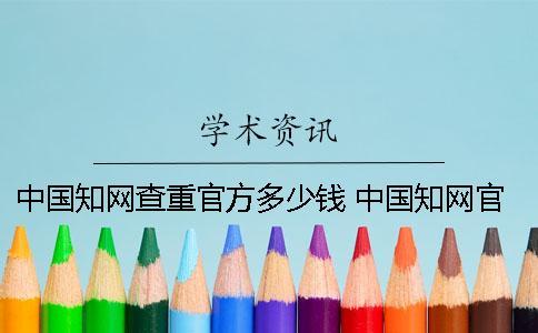 中国知网查重官方多少钱 中国知网官方电话